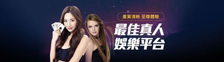 真人美女 視訊百家樂 娛樂城 – 您的隨身手機 線上娛樂 體驗( 現金版 )